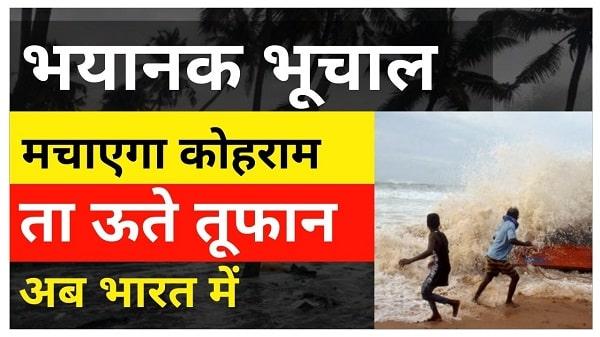 Tauktae Cyclone kya hai in hindi