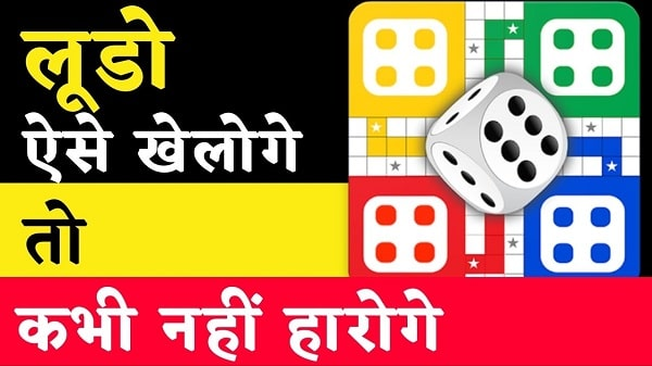 ludo game rules in hindi