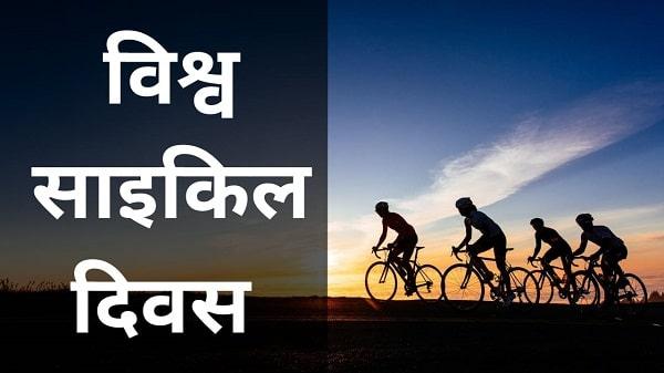 world cycle day in hindi