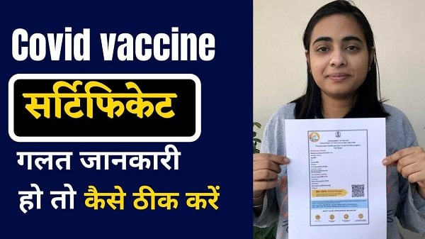 how to correct covid vaccine certificate in hindi