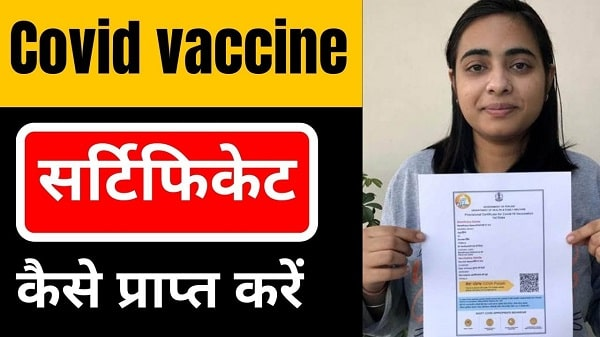 how to get covid vaccine certificate in hindi