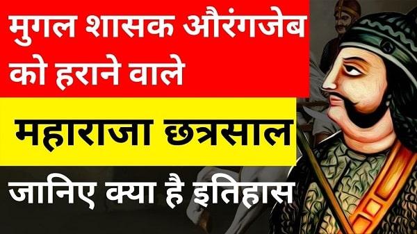 maharaja chhatrasal biography in hindi
