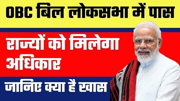 OBC Bill kya hai in hindi