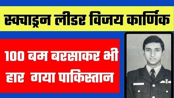 vijay kumar karnik biography in hindi