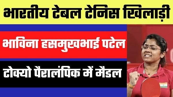 bhavina patel table tennis player biography in hindi