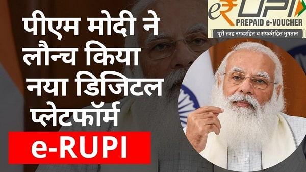 pm modi launch e-RUPI digital Platform in Hindi