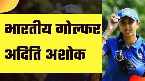 indian golfer aditi ashok biography in hindi