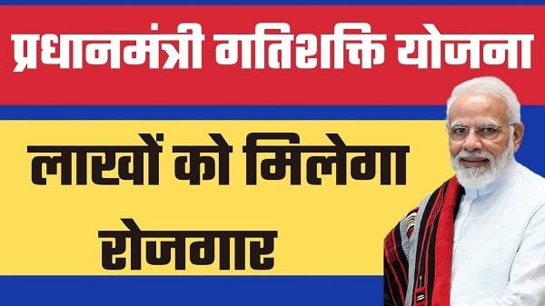 pm gatishakti yojana in hindi