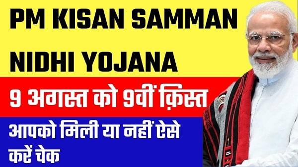 pm kisan nidhi yojana in hindi