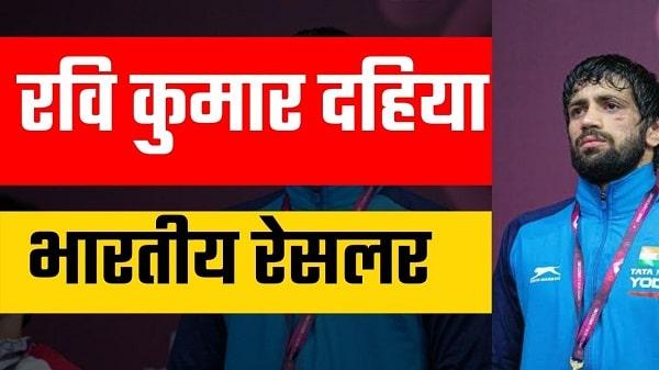 ravi kumar dahiya biography in hindi