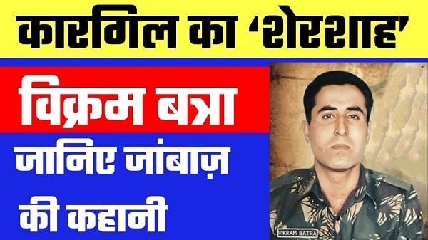 vikram batra biography in hindi