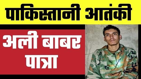 pakistani terrorist ali babar patra in hindi