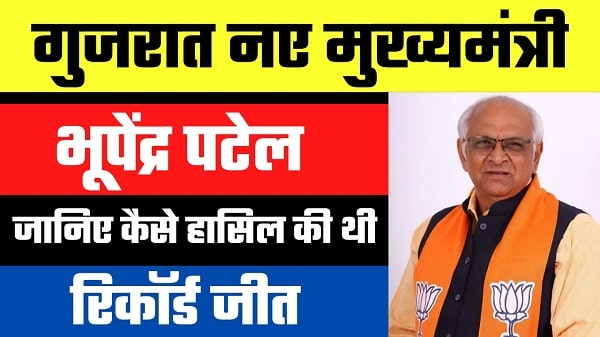 bhupendra patel biography in hindi