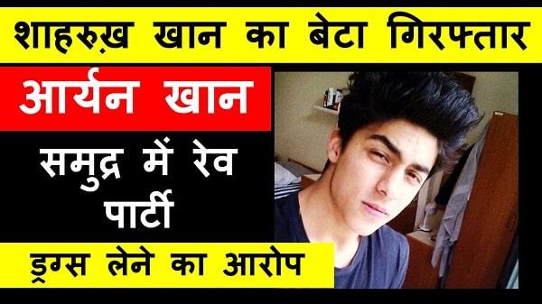aryan khan biography in hindi