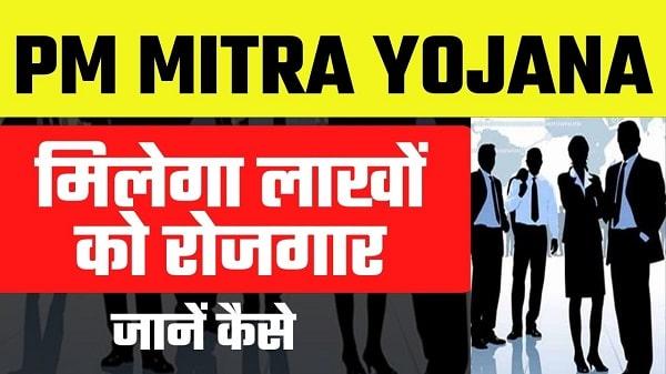 PM MITRA Yojana in Hindi